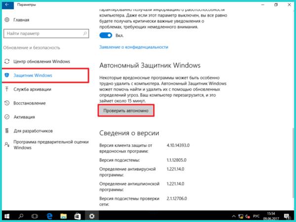 Выбираем слева «Защитник Windows» и нажимаем справа «Проверить автономно»