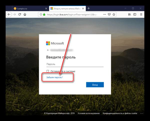 Выбрать ссылку для сброса пароля учётной записи Microsoft для входа в Windows 10