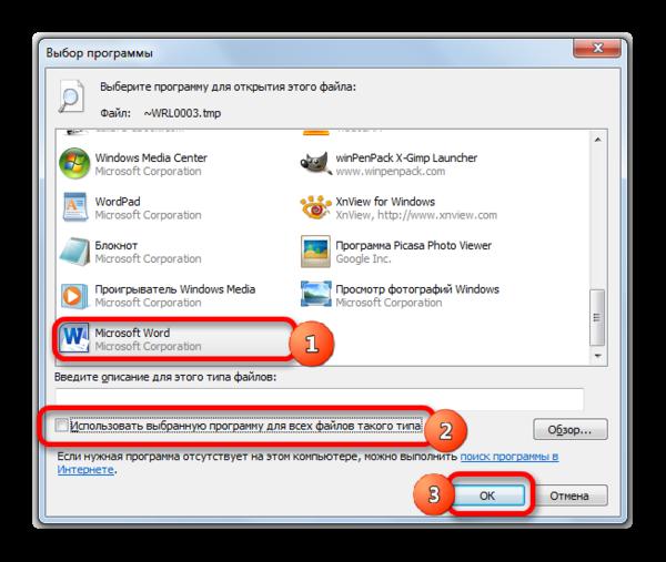 Выбор Microsoft Word после добавления в окне выбора программы для открытия файла с расширением TMP