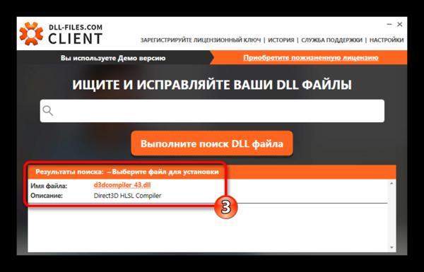 Выбор d3dcompiler_43.dll из результатов поиска DLL-Files.com Client
