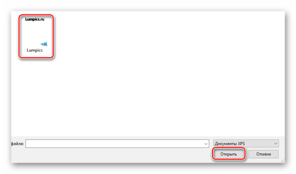 Выбор файла SumatraPDF