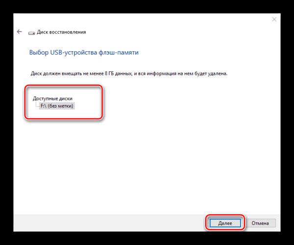 Выбор флешки для создания диска восстановления Windows 10