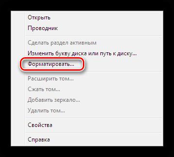 Выбор функции форматирования диска в Windows