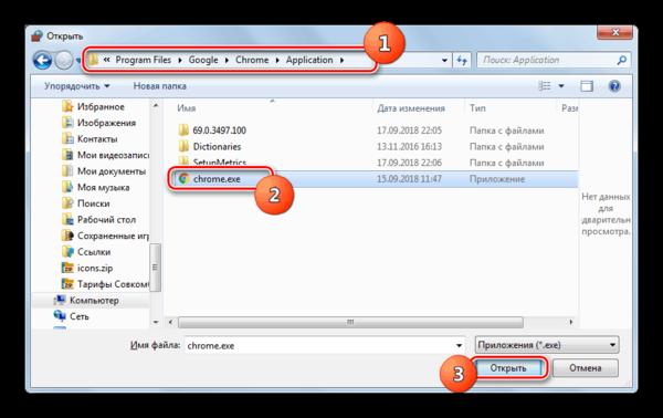Выбор исполняемого файла программы в окне Открыть брандмауэра в Windows 7