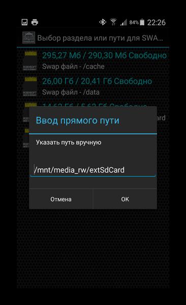 Выбор местоположения своп-файла в RAM Expander