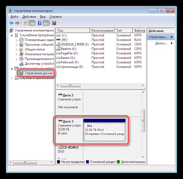 Выбор носителя в разделе Управление дисками панели управления Windows