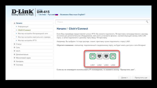 Выбор порта для IPTV в утилите Click'n'Connect
