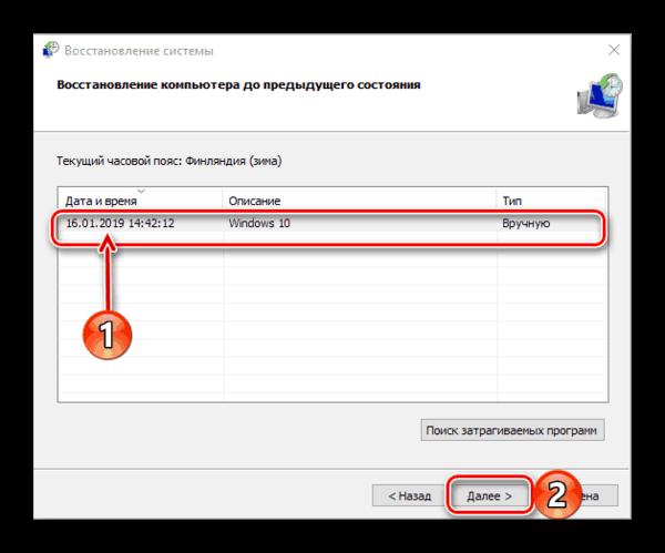 Vyibor-posledney-sozdannoy-tochki-dlya-vosstanovleniya-OS-Windows-10