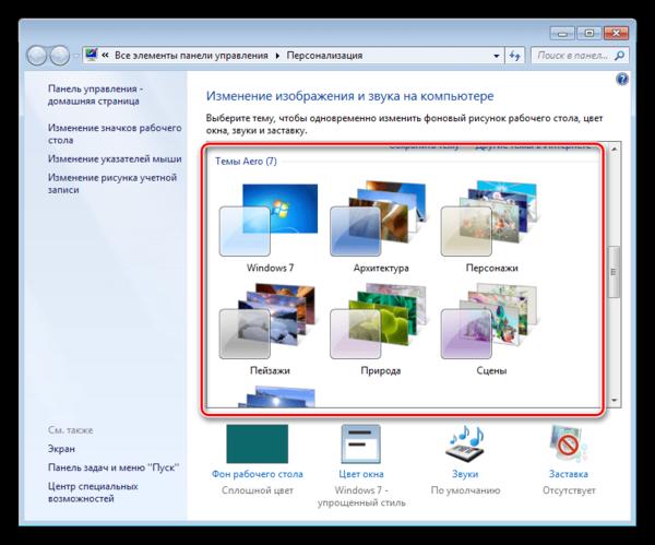 Выбор темы оформления с прозрачностью окон в Windows 7