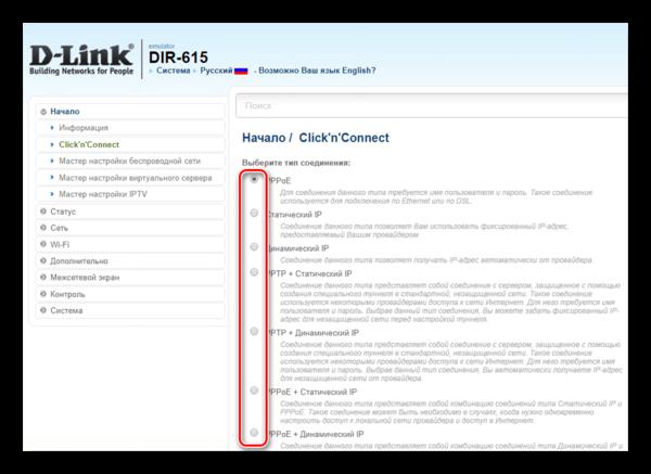 Выбор типа подключения к провайдеру в утилите Click'n'Connect
