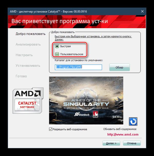 Выбор типа установки программы от AMD