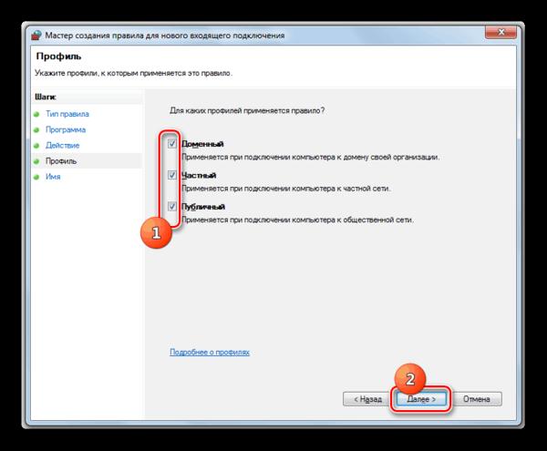 Выбор типов профилей в Мастере создания правила для нового входящего подключения в брандмаэуре в Windows 7