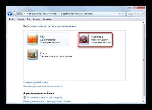 Выбор учетной записи в окне Управление учетными записями Панели управления в Windows 7
