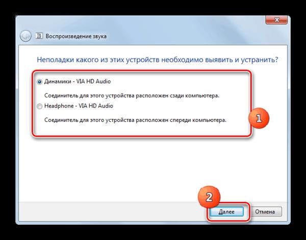 Выбор варианта исправления неполадок со звуком в окне средства обнаружения проблем в Windows 7