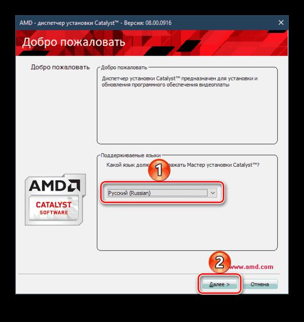 Выбор языка программы от AMD