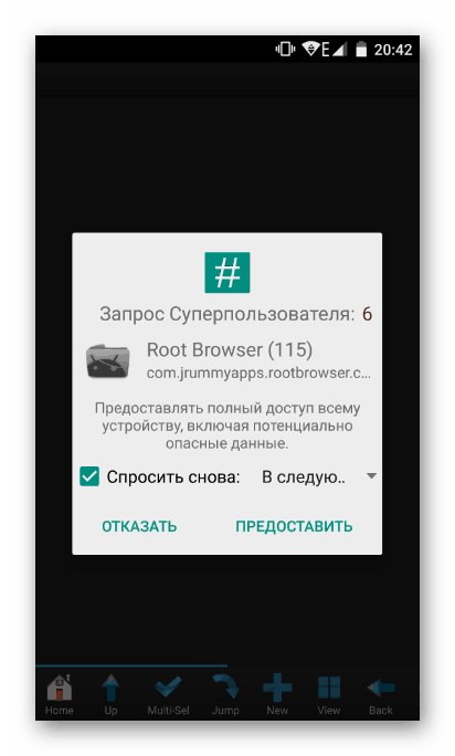 Выдача рут-прав RootBrowser на Android