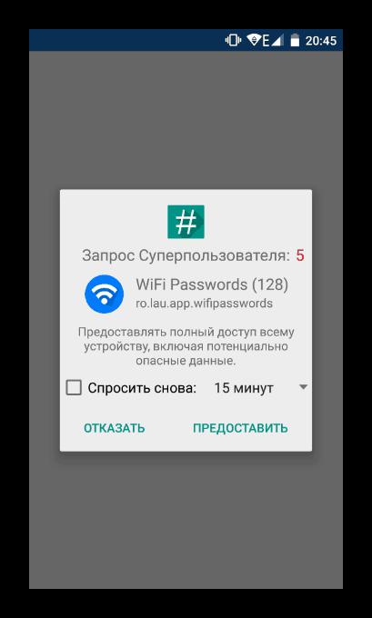 Выдача рут-прав WiFi Passwords на Android