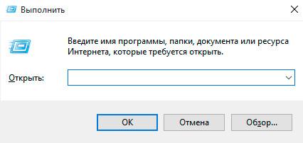 Win+R в Windows 10