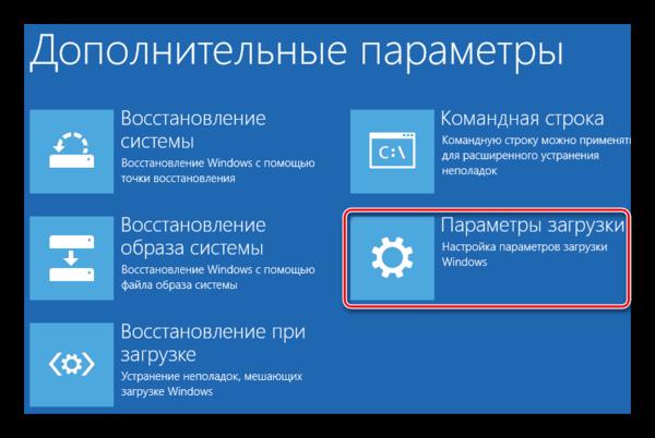 Windows 8 Дополнительные параметры