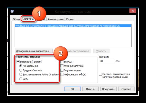 Windows 8 Конфигурация системы