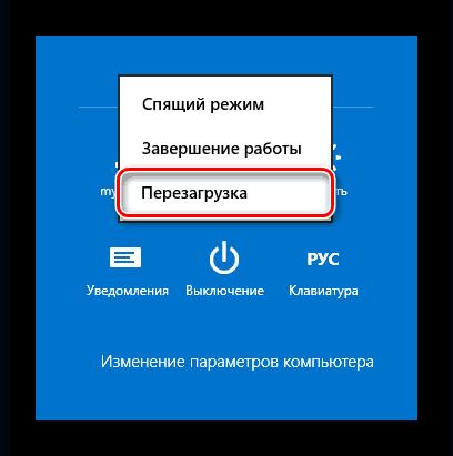Windows 8 Перезагрузка + Shift