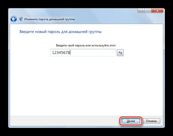 Задаем новый пароль для домашней группы в Виндовс 7