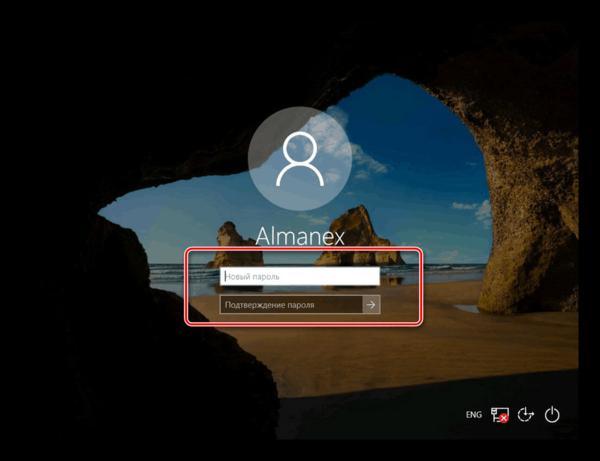 Задать новый пароль для сброса забытого для входа в Windows 10