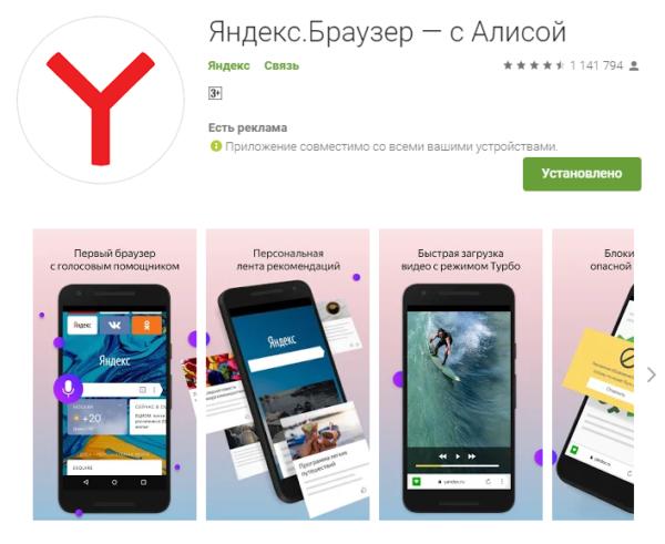 Загружаем приложение Алиса из AppStore или Google Play