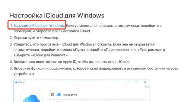 Загружаем установщик клиента iCloud Drive для Windows