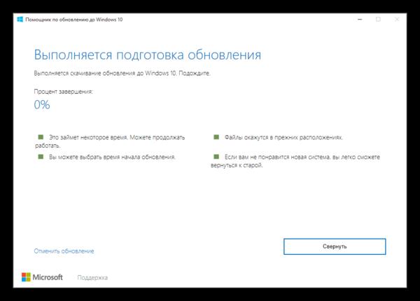 Загрузка обновлений операционной системы с помощью Помощника по обновлению до Windows 10