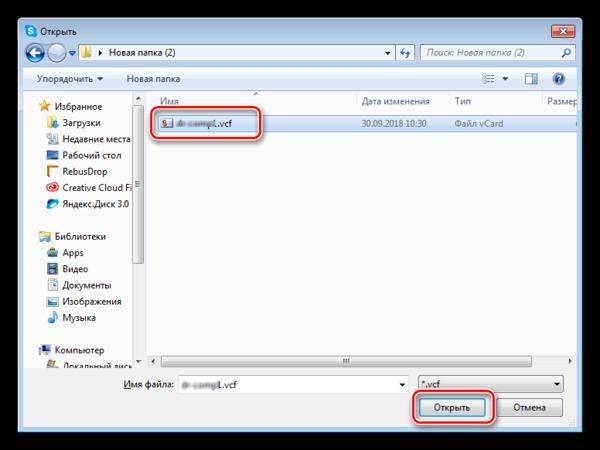 Загрузка резервной копии контактов в Skype 7