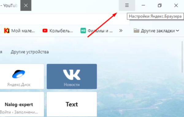 Заходим в меню браузера