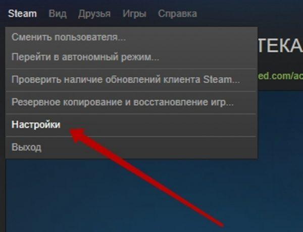 Заходим в те настройки, которые располагаются слева открываем вкладку Steam затем нажимаем «Настройки»
