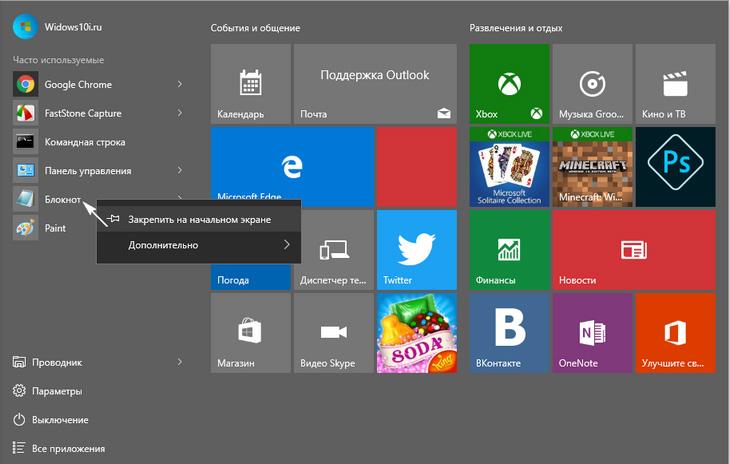 Закрепление плитки на начальном экране меню