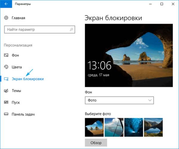 Замена изображения на экране блокировки