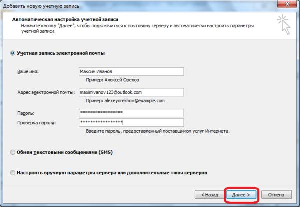 Заполнение данных Автоматической настройки учетной записи в Microsoft Outlook