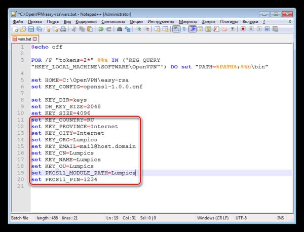 Заполнение произвольной информацией файла скрипта для настройки сервера OpenVPN