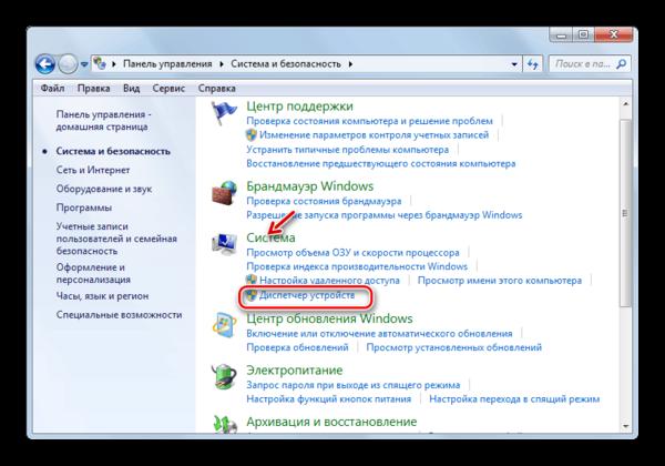 Запуск Диспетчера устройств в Панели управления в Windows 7