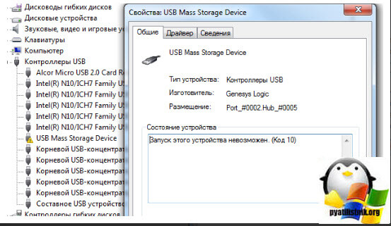 Запуск этого устройства невозможен код 10-4