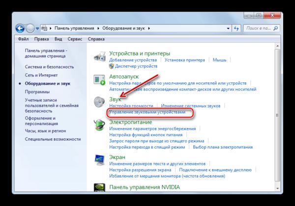 Запуск инструмента управления звуковыми устройствами в Панели управления в Windows 7