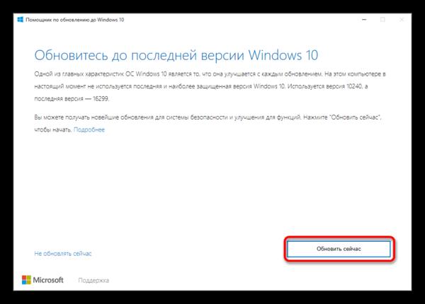 Запуск обновления операционной системы с помощью помощника по обновлению до Windows 10