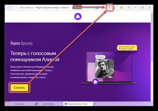 Запуск скачанного установочного файла Яндекс Браузера с Алисой