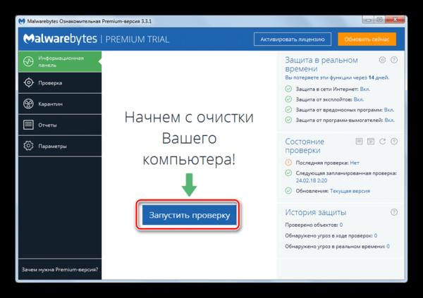 Запуск сканирования системы на рекламные вирусы и другие потенциально нежелательные приложения в программе Malwarebytes Anti-Malware в Windows 7