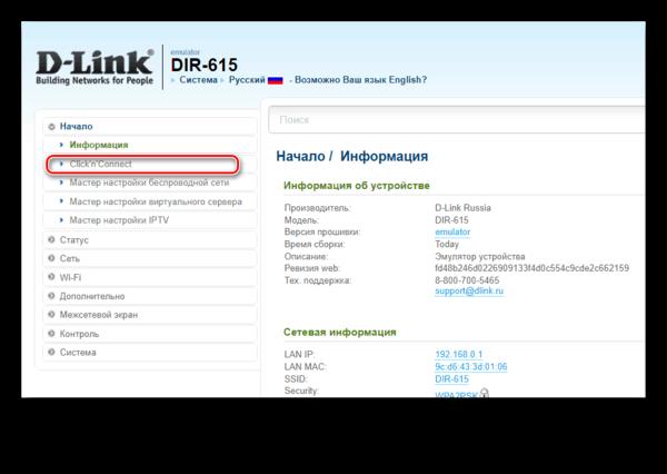 Запуск утилиты Click'n'Connect в веб-интерфейсе роутера