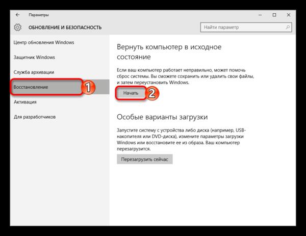 Запуск восстановления операционной системы Windows 10
