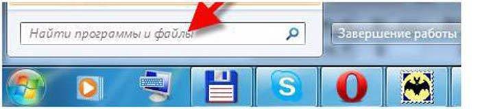Запускаем стандартное меню «Пуск», кликаем левой кнопкой мышки по полю «Найти программы и файлы»