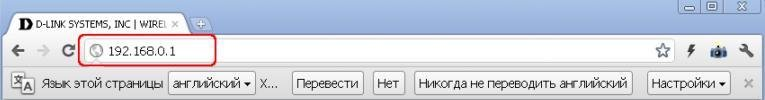 Запускаем веб-браузер и набираем в его строке IP-адрес роутера