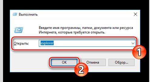 Запустить Проводник вручную Windows 10