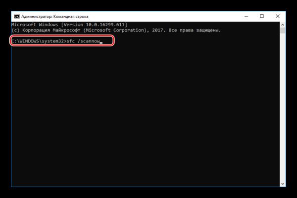 Запустить сканирование целостности системы Windows 10