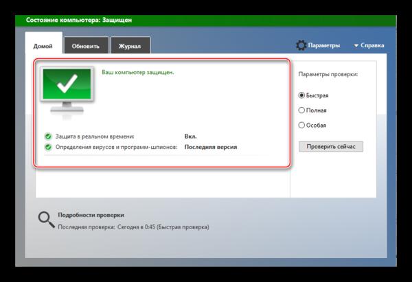 Защитник Windows главный экран